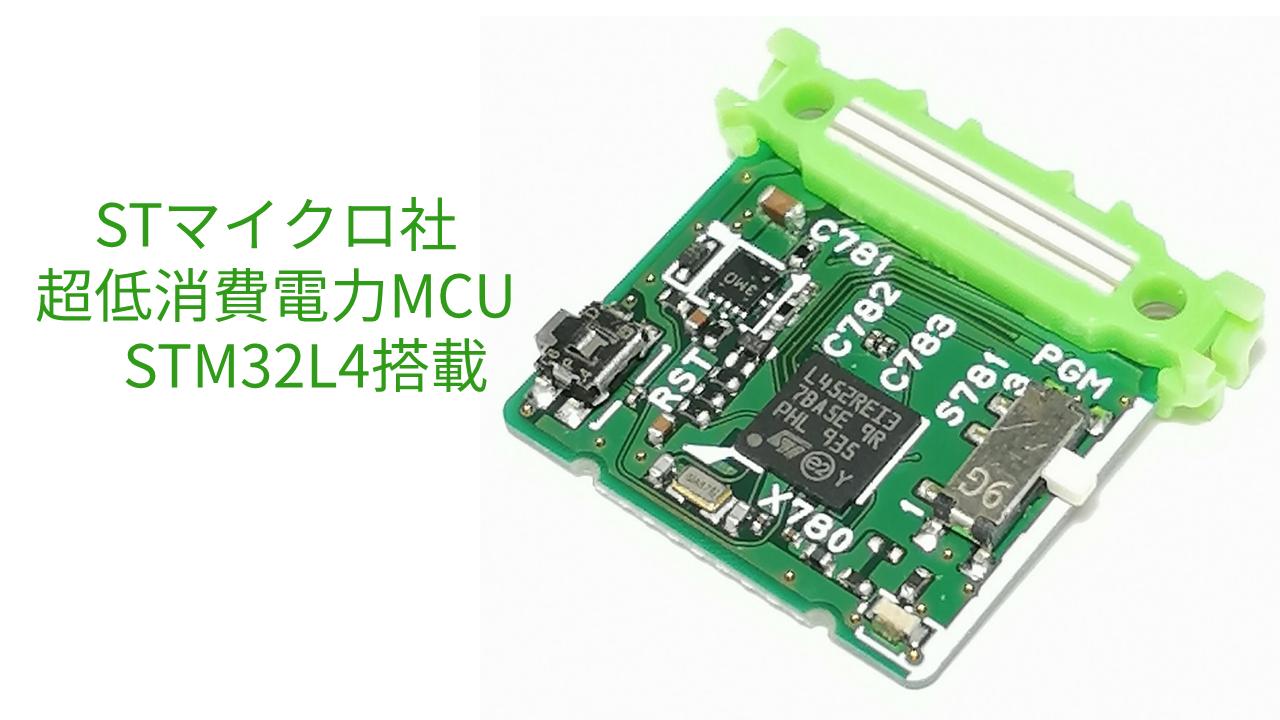STM32MCU_v3