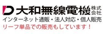 daiwa-musen